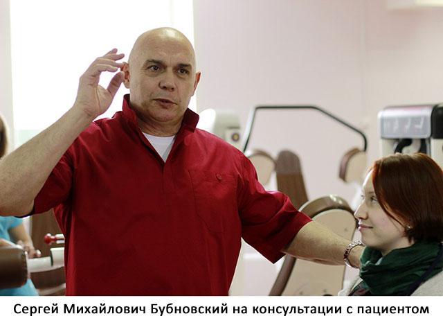 фотография доктора Бубновского