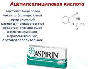 Применение Ацетилсалициловой кислоты