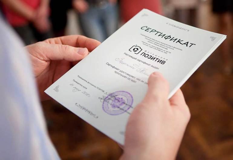 Сертификат Но-шпа