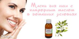 Как камфорное масло влияет на состояние кожи