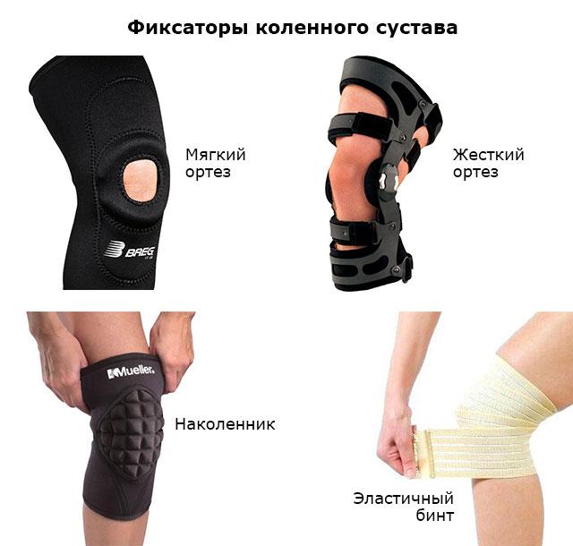 фиксаторы коленного сустава – мягкий ортез, жесткий ортез, наколенник, эластичный бинт
