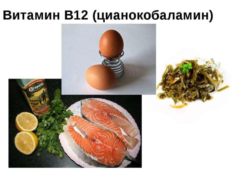 Болезни дефицита витамина В12