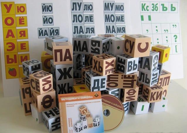 Кубики Зайцева комплектация