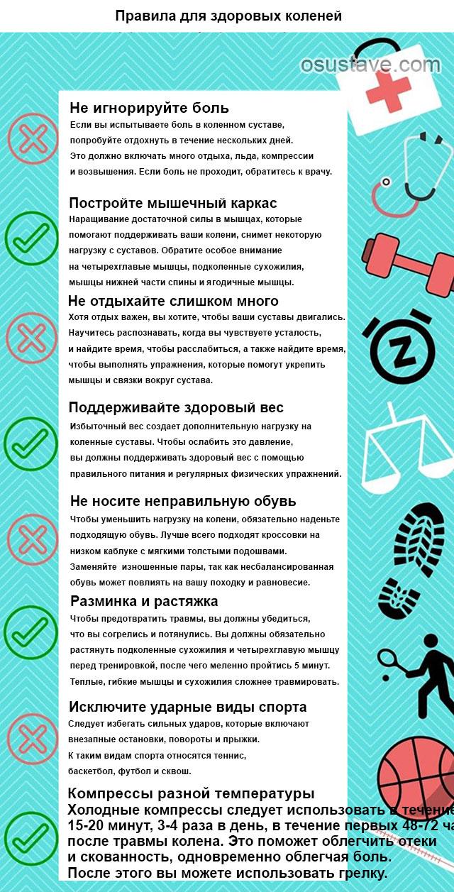 правила для здоровья коленей