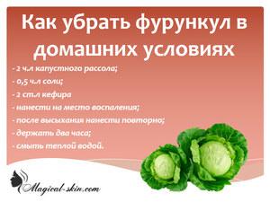 Домашние рецепты лечения фурункула