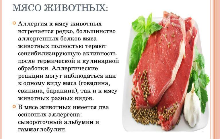 аллергия на мясо у детей