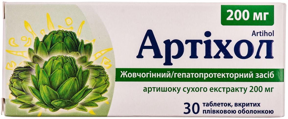 Артихол
