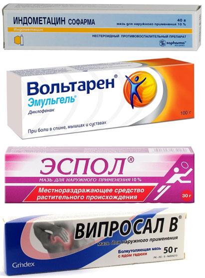 Индометацин, Вольтарен, Меновазин и Випросал