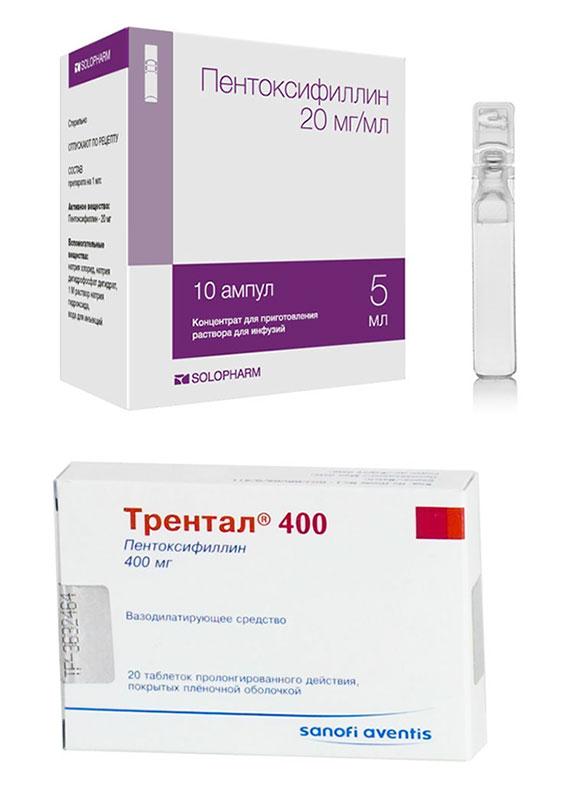 пентоксифиллин, трентал