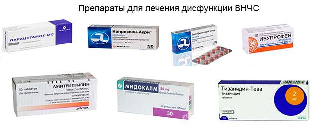 ибупрофен, напроксен, диклофенак, парацетамол, амитриптилин, мидокалм, тизанидин