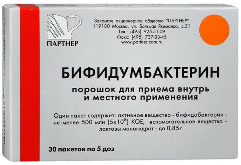 Побочные эффекты Бифидумбактерин форте