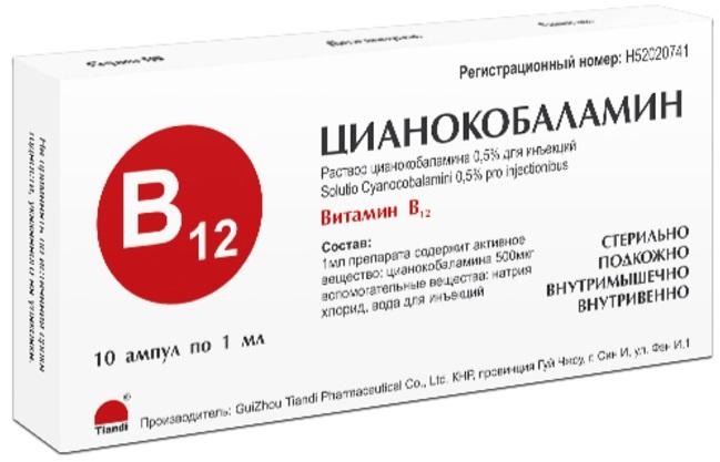 Препараты с витамином В12