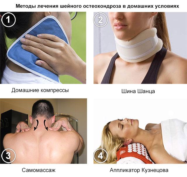лечение остеохондроза шеи в домашних условиях