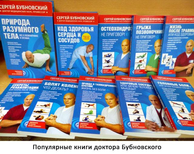 популярные книги С. Бубновского