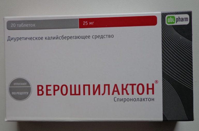 Верошпилактон фото