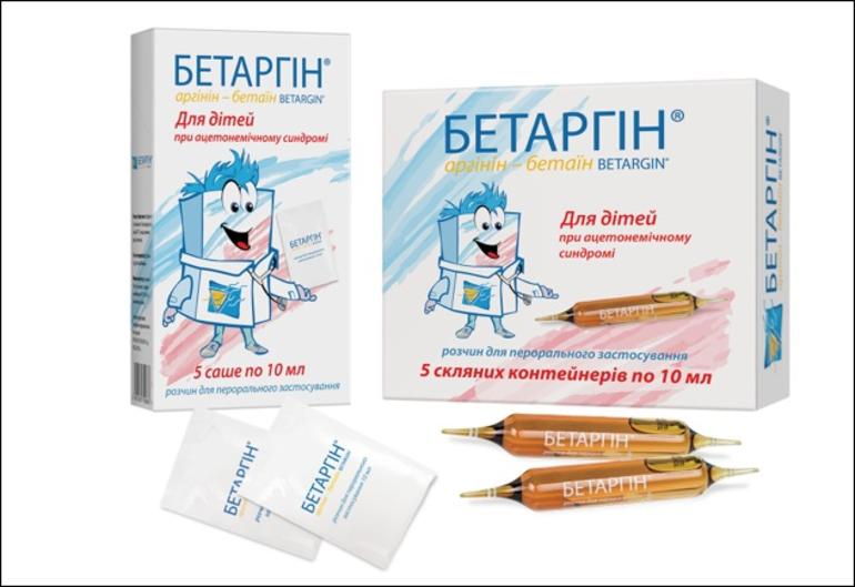Бетаргин саше для детей