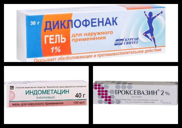 диклофенак, индометацин, троксевазин