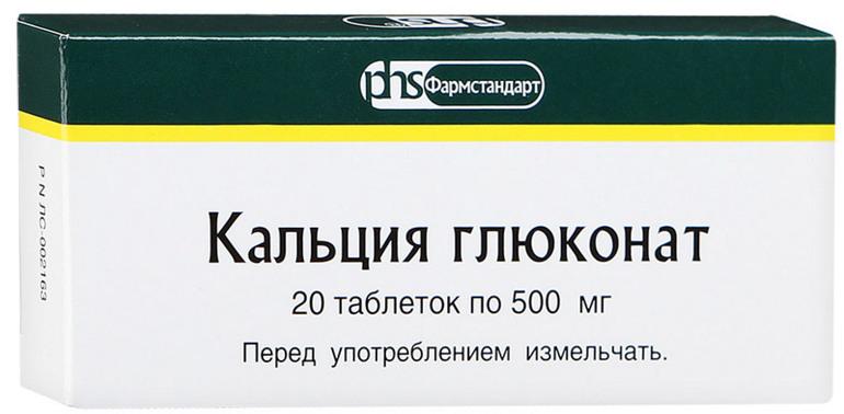 Таблетки глюконат кальция