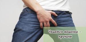 Заболевания в интимной зоне у мужчин