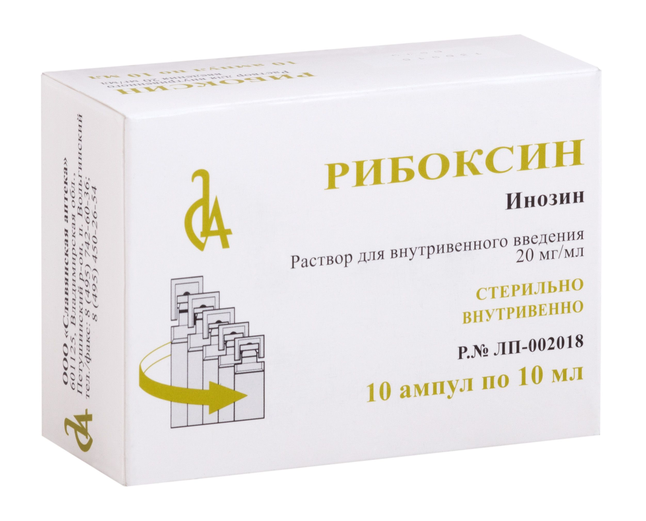 Рибоксин состав