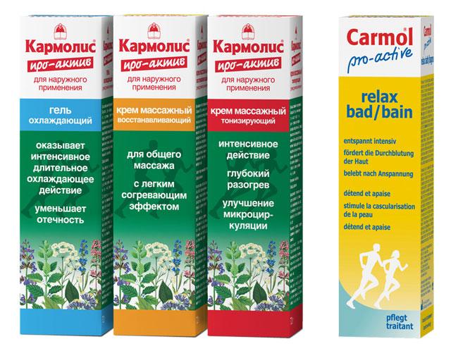 гели и крема кармолис про-актив