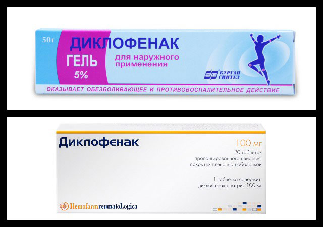 диклофенак гель и таблетки