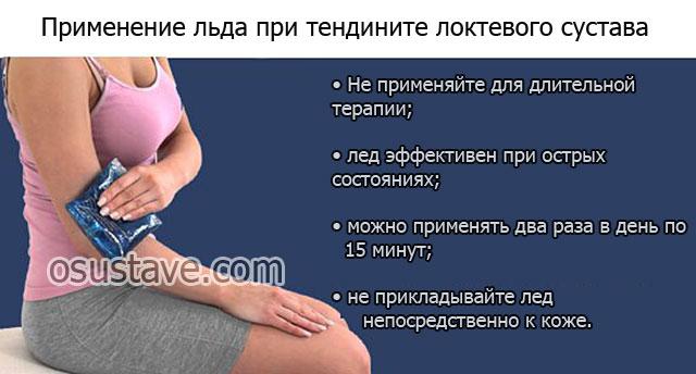 применение холода при тендините локтевого сустава