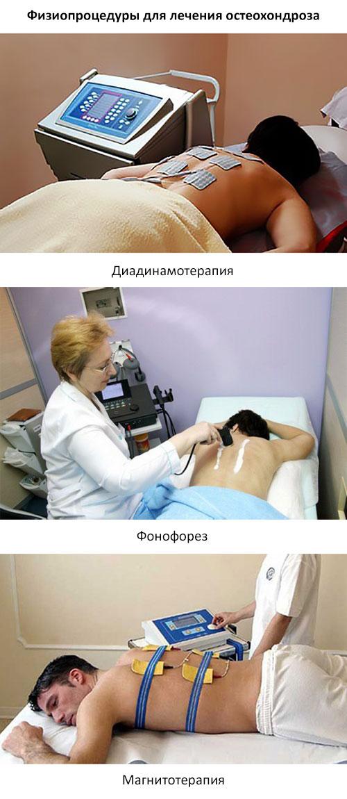 физиопроцедуры