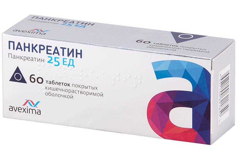 Панкреатин показания к применения
